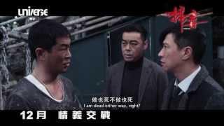 掃毒 The White Storm - Regular Trailer