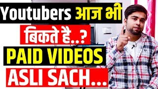 PAID/BIASED Videos Youtube पे आज भी बनती है ? Realme or Xiaomi 👎 Final Words !!