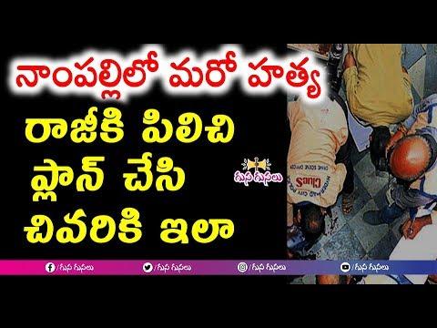 నాంపల్లిలో మరో హత్య రాజీ అని పిలిచి ప్లాన్ చేసి | nampally crime latest news | Hyderabad news today