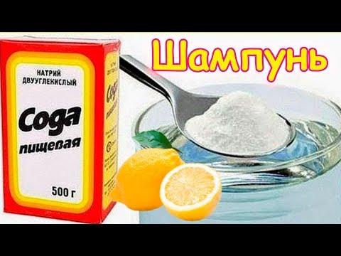 Шампунь из пищ. соды. Волосы как после обычного шампуня. (12.17г.) Семья Бровченко.