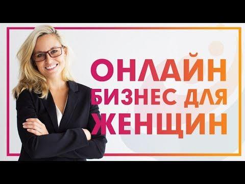 Пошаговый план. Онлайн бизнес для женщин. Как начать зарабатывать в интернете женщинам.