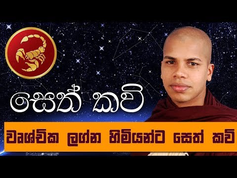 Wushchika Lagna Himiyanta Seth Kavi Bana Deshana
