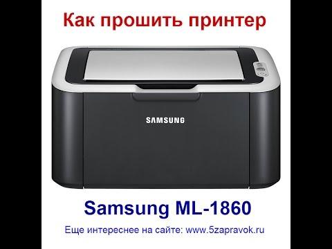 Прошивка Самсунг ML 1865 - YouTube