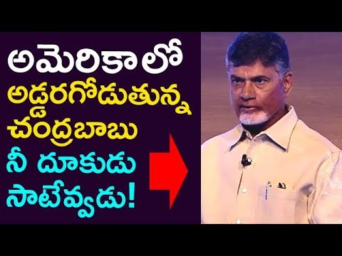 Babu Bringing New Technology To Amaravathi.. ! | Taja30