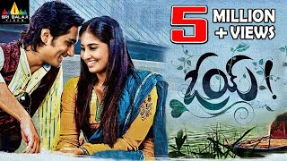 Oye Telugu Full Movie | Latest Telugu Full Movies | Siddharth, Shamili, Sunil | Sri Balaji Video