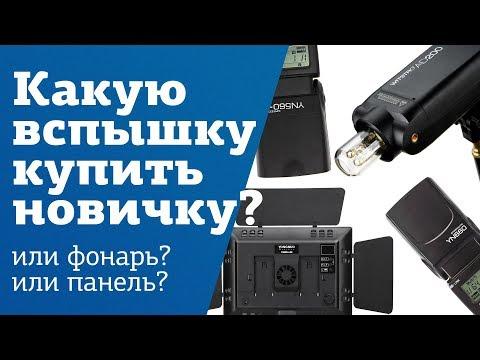 Какую вспышку купить новичку - советует Алексей Гайдин | Искусственный свет для начала