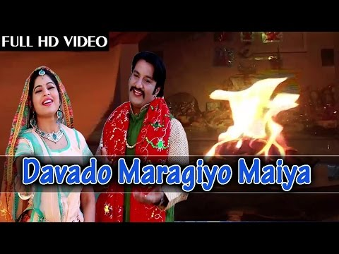 Mataji Latest Bhajan | Davado Maragiyo Maiya {hd Video} | Nimbeshwari Mata | Rajasthani New Songs video