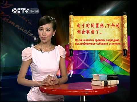 Учим китайский язык Урок 62 Заказать билеты