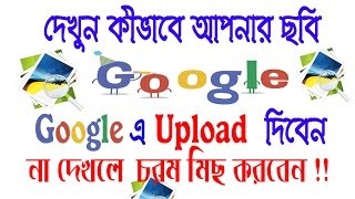 How To Upload Picture On Google (Bangla Tutorial)