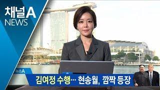 '김정은 수행' 김여정…현송월, '깜짝 공연' 준비?