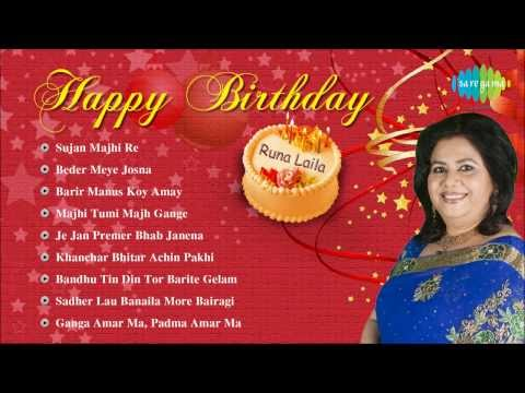 Happy Birthday Runa Laila | Sujan Majhi Re | Bengali Songs Audio Jukebox | Runa Laila Songs video