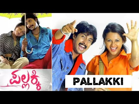 Pallaki 2007: Full Kannada Movie video