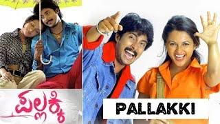 Pallaki 2007: Full Kannada Movie