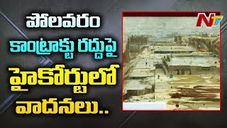 HC Hearing On Petition Filed by Navayuga Over Cancellation Of Polavaram Deal
