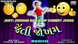 Gujarati New Comedy Jokes | JENTI JOKHAM FULL | Yunush Momin Comedy Jokes | Gujarati Jokes 2017