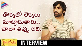Ravi Teja and Kalyan Krishna Funny Interview | Nela Ticket Movie