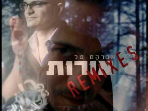 back light Remix -אורות-(Madboojah Project) אברהם טל-שלומי אברץ