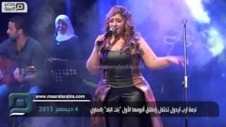 مصر العربية | نجمة آرب آيدول تحتفل بإطلاق ألبومها الأول