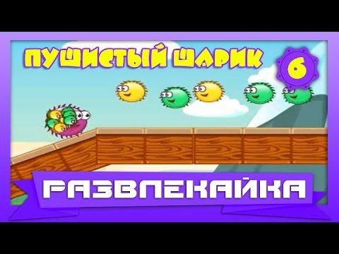 ШАРИК ПУШИСТИК (6 серия). Мультик ИГРА про КРАСНЫЙ шарик ПУШИСТИК для детей