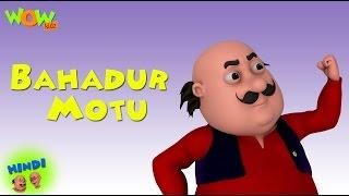 Bahadur Motu - Motu Patlu in Hindi - 3D Animation Cartoon for Kids -As seen on Nickelodeon
