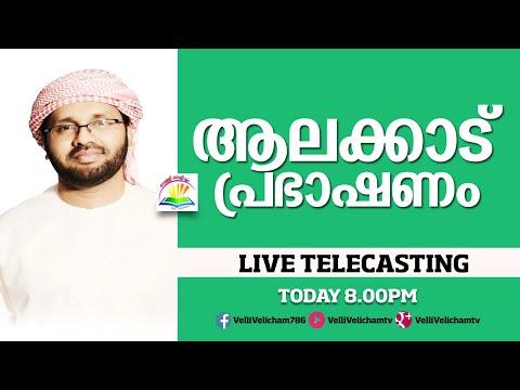 simsarul Haq Hudavi speech-live streaming