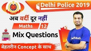 7:00 PM - Delhi Police 2019 | Maths by Naman Sir | Mix Questions