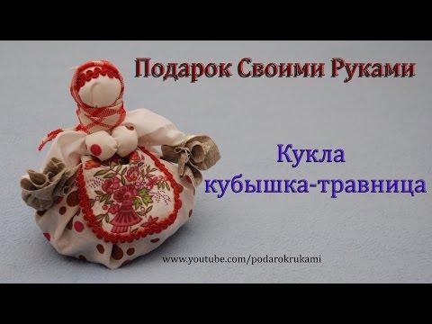 Травница кукла своими руками