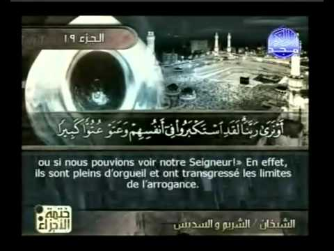 Islam Coran Sourate 25 Al Furqane Le Discernement Arabe Sous ...
