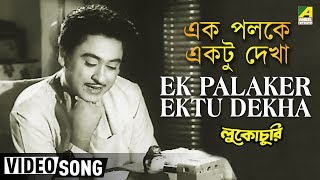 Ek Palaker Ektu Dekha | Lukochuri | Bengali Movie Video Song | Kishore Kumar, Mala Sinha