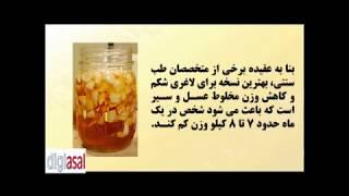 سیر و عسل را ۷ روز ناشتا بخورید و اثرات را ببینید