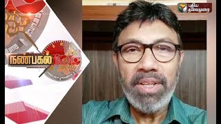 Nanpagal 100 NEWS | 24/01/2019 | Puthiya Thalaimurai TV