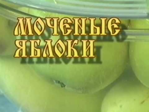 Как приготовить моченые яблоки - видео