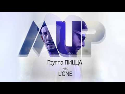 Пицца feat. L'One - Мир