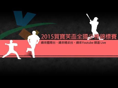 棒球-2015賀寶芙盃全國少棒賽