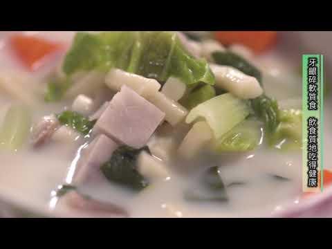 「料理影片」牙齦碎軟質食:晚餐-味噌牛奶鍋(含烏龍麵)(510大卡)、水果(香蕉)(60大卡),約570大卡。