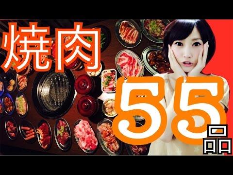 【大食い】甘太郎さんで焼肉55品特選コース食べてみたよ!【木下ゆうか】