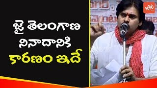 Pawan Kalyan Sensational Comments on Freedom of Telangana | Jana Sena Party Meeting |YOYO TV Channel