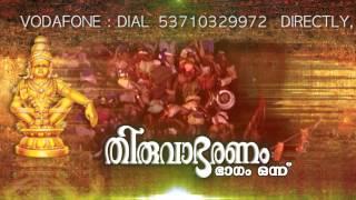 Ellam Ellam Ayyappan   Thiruvabharanam Vol. 1   Kalaratnam Jayan ( Jaya Vijaya )