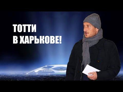 Шахтер - Рома, лига чемпионов - Франческо Тотти в Харькове - кто выйдет в 1/4 Лиги Чемпионов?