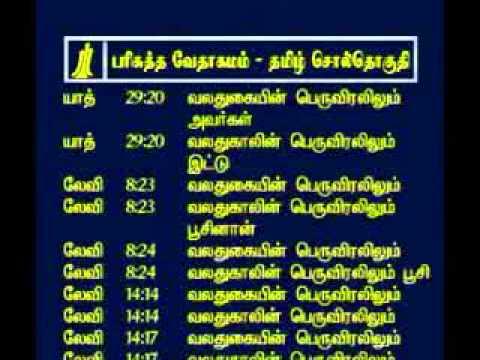 Tamil Bible Concordance - P-50 video