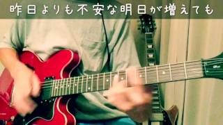 【WANIMA】 ともに 弾いてみた 【ギター】