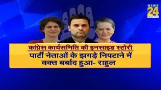 वरिष्ठ नेताओं पर भड़के Rahul Gandhi, कहा- अपने बेटों के हितों को पार्टी हित से ऊपर रखा