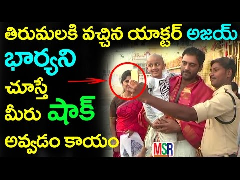 Ajay actor video watch hd videos online without registration tollywood actor ajay and his wife visits tirupati temple msr tv most tirumala tirupati news updates altavistaventures Gallery