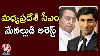 Enforcement Directorate Arrests Kamal Nathand#39;s Nephew Ratul Puri In Alleged Bank Fraud Case |V6 Telugu