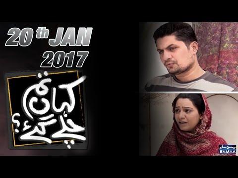 Muh Bola Bhai | Kahan Tum Chale Gae | SAMAA TV | 20 Jan 2017