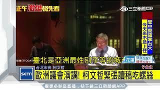 參與歐洲議會演講!柯文哲談台北價值 讀稿緊張吃螺絲