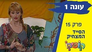 קופיקו עונה 1 פרק 15 - הסייד המצחיק