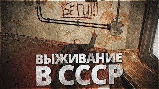Desolate - СТРАШНОЕ ВЫЖИВАНИЕ В CCCР!! КООПЕРАТИВНЫЙ STALKER 3.0!!