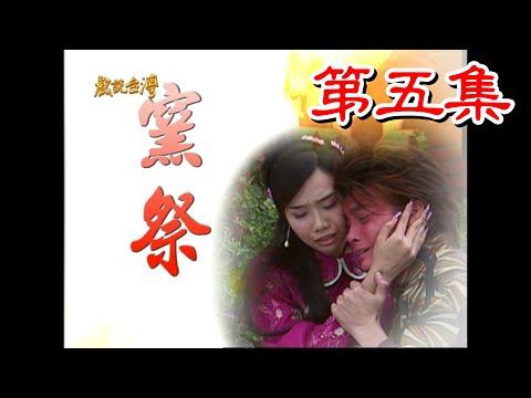 台劇-戲說台灣-窯祭-EP 05