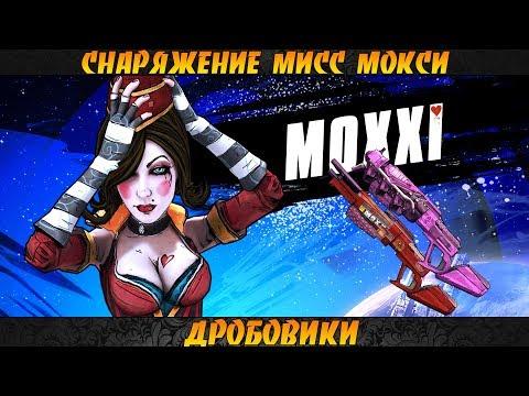 Borderlands 2 Пушки мисс Мокси - Дробовики